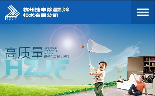 杭州捷丰除湿制冷技术有限公司